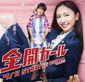 Also Japanese Television Drama Teen